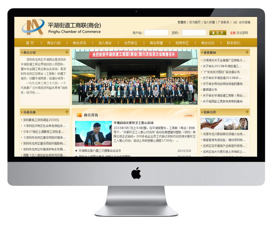 深圳平湖商会