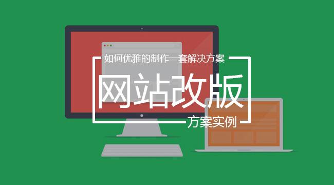 网站改版升级解决方案