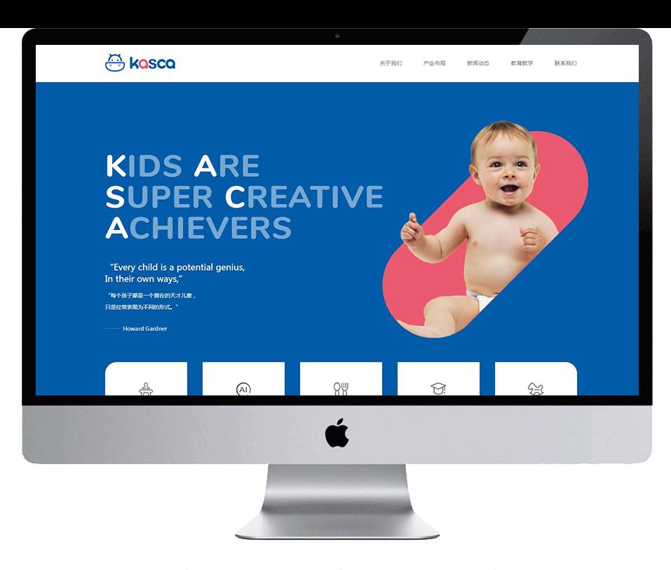 卡思佳教育投资网站建设案例