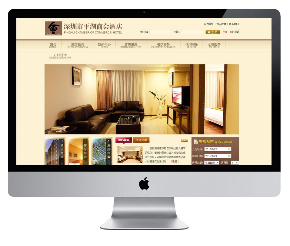 平湖商会酒店