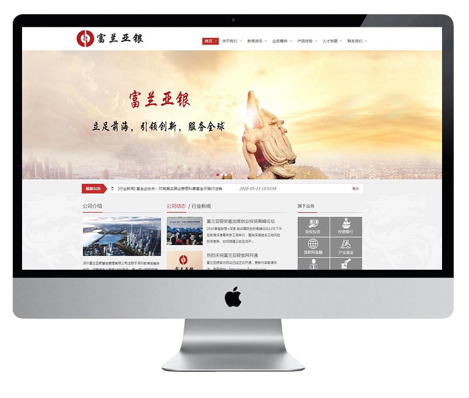 富兰亚银-网站建设案例