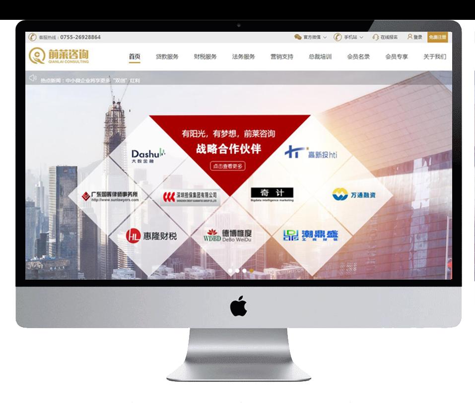 前莱咨询官方网站建设案例